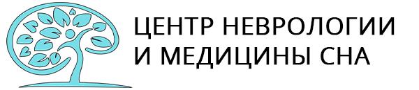 «Центр неврологии и медицины сна» в Сургуте